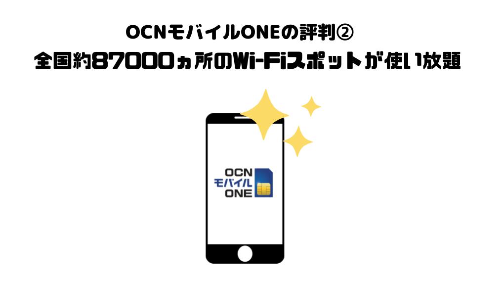 OCNモバイルONE_評判_口コミ_Wi-Fiスポット_使い放題