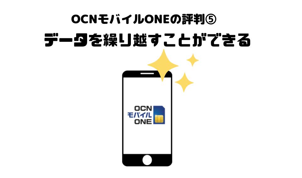 OCNモバイルONE_評判_口コミ_データ繰り越し