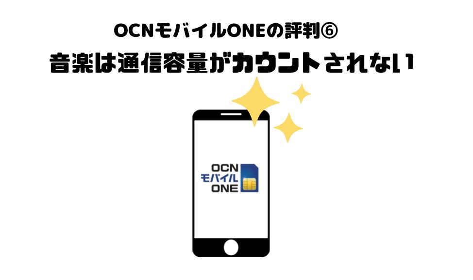 OCNモバイルONE_評判_口コミ_音楽_通信容量_カウントなし