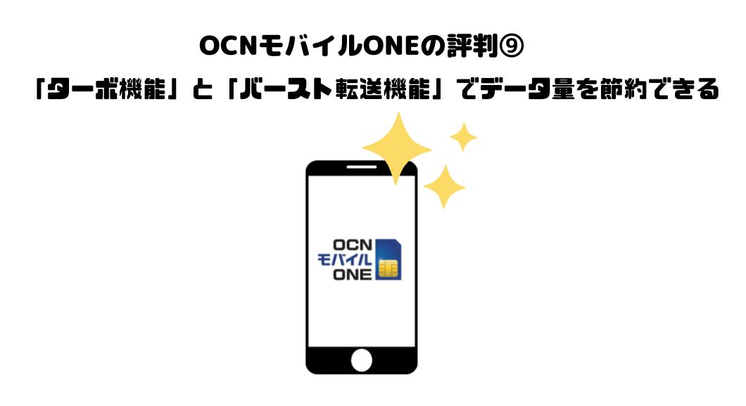 OCNモバイルONE_評判_口コミ_ターボ機能_バースト転送機能
