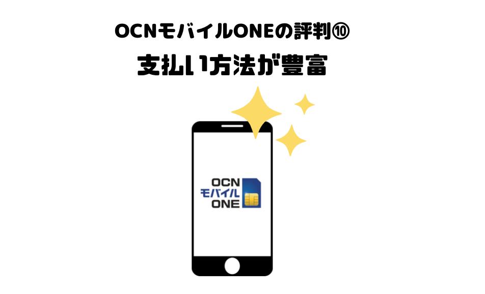 OCNモバイルONE_評判_口コミ_支払い方法_豊富
