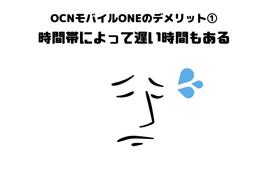 OCNモバイルONE_評判_口コミ_デメリット_通信速度_時間帯