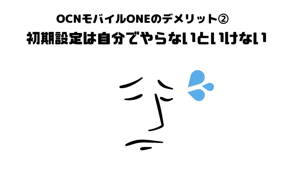 OCNモバイルONE_評判_口コミ_デメリット_初期設定