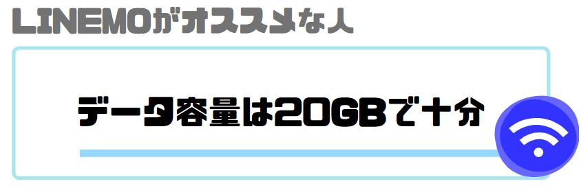 LINEMO_評判_オススメな人_データ容量は20GBで十分