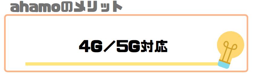 ahamo_デメリット_4Gや5G対応