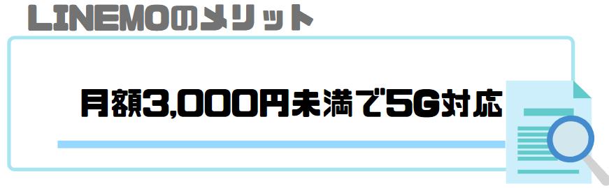 LINEMO_評判_メリット_月3000円未満で5G対応