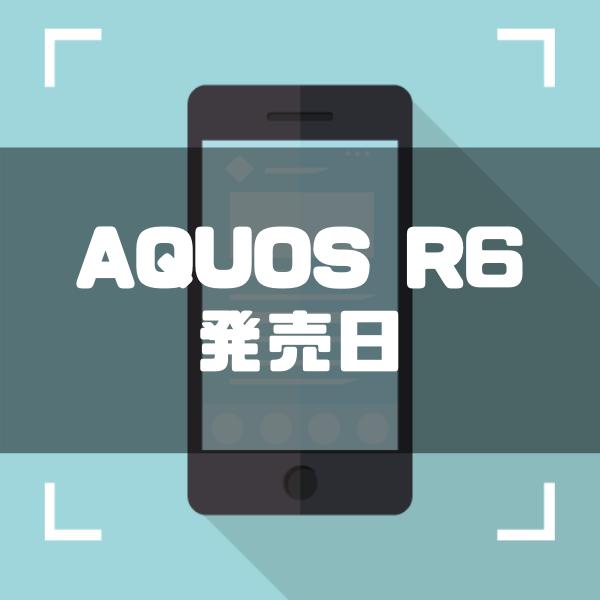 AQUOS R6の発売日はいつ?スペック・価格などの最新情報を徹底解説