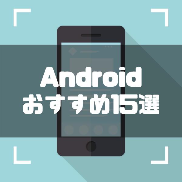 【2021年最新版】Androidスマホおすすめ15選を徹底比較|スペック・価格別でおすすめスマホを厳選