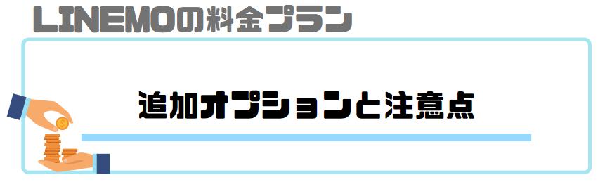 LINEMO_評判_料金プラン_追加オプションと注意点