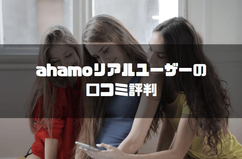 ahamo_楽天モバイル_ahamoリアルユーザーの口コミ評判