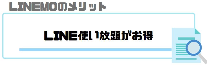LINEMO_評判_メリット_LINE使い放題がお得