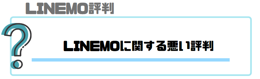 LINEMO_評判_LINEMOに関する悪い評判