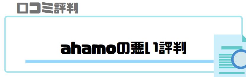 ahamo_楽天モバイル_ahamoの悪い口コミ評判