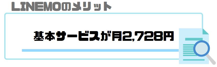 LINEMO_評判_メリット_基本サービスが月2728円
