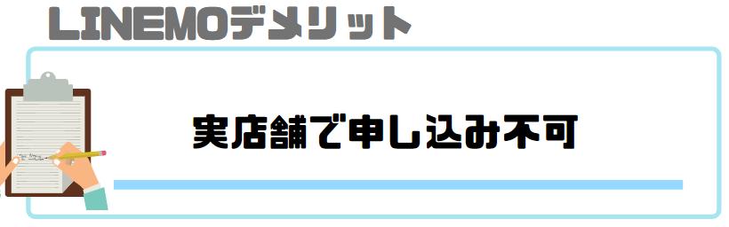 LINEMO_評判_デメリット_実店舗での申し込み不可