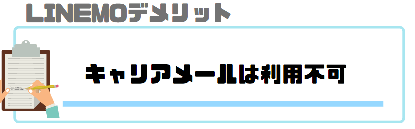 LINEMO_評判_デメリット_キャリアメールは利用不可