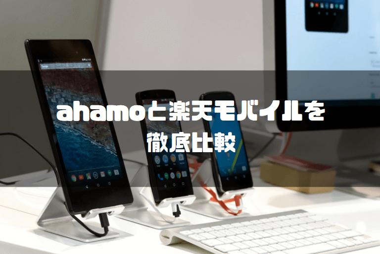 ahamo_楽天モバイル_料金や速度などを徹底比較