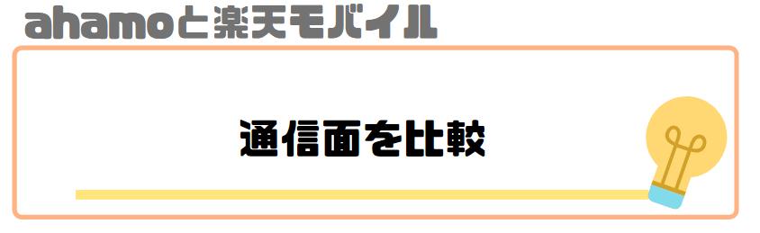 ahamo_楽天モバイル_通信面を比較