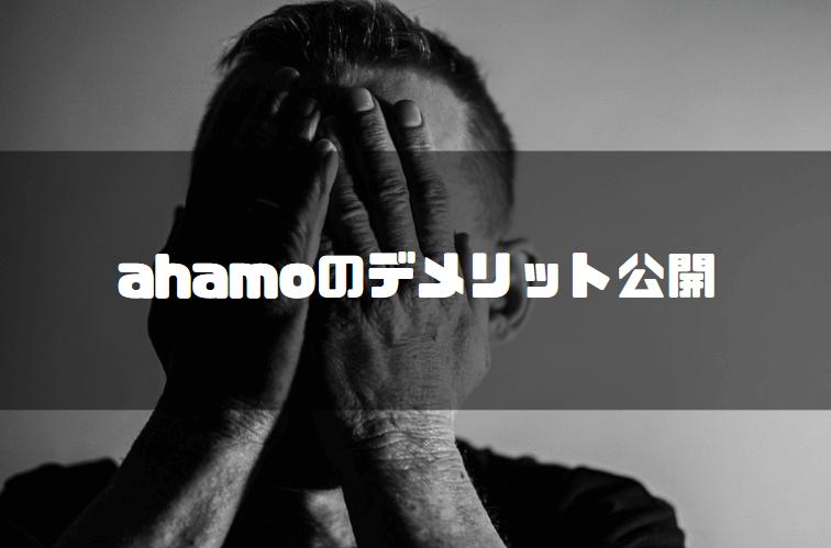 ahamo_デメリット_ahamoのデメリットを公開