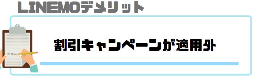 LINEMO_評判_デメリット_割引キャンペーンが適用外
