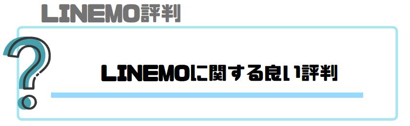 LINEMO_評判_LINEMOに関する良い評判