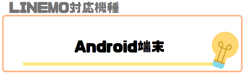 LINEMO_評判_対応機種_Android端末