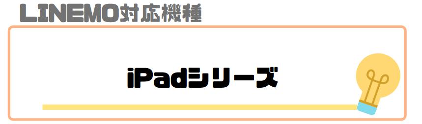 LINEMO_評判_対応機種_iPadシリーズ