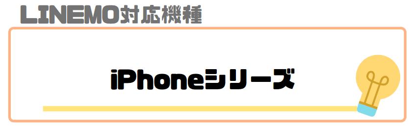 LINEMO_評判_対応機種_iPhoneシリーズ