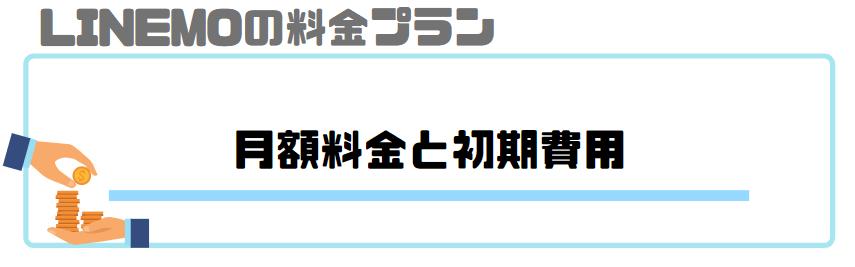LINEMO_評判_料金プラン_月額料金と初期費用