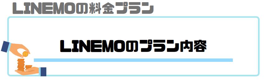 LINEMO_評判_料金プラン_内容