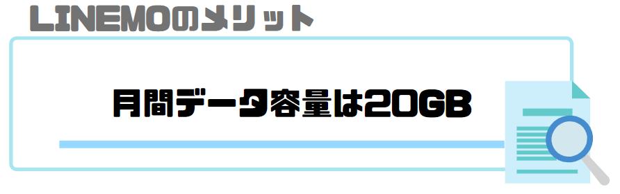 LINEMO_評判_メリット_月間データ容量は20GB
