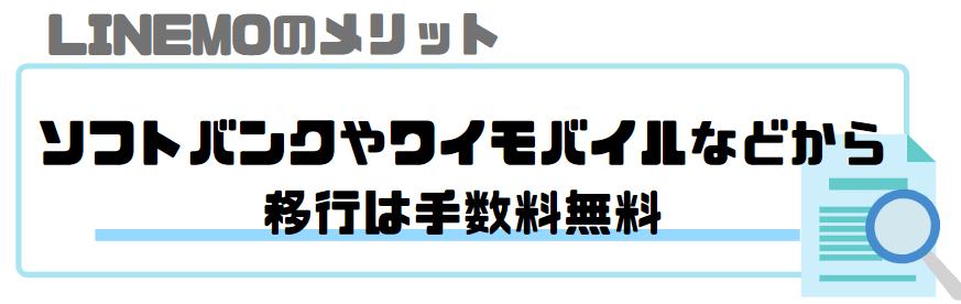 LINEMO_評判_メリット_ソフトバンクやワイモバイルからの移行は手数料無料
