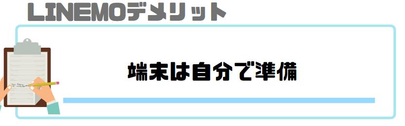 LINEMO_評判_デメリット_端末は自分で準備
