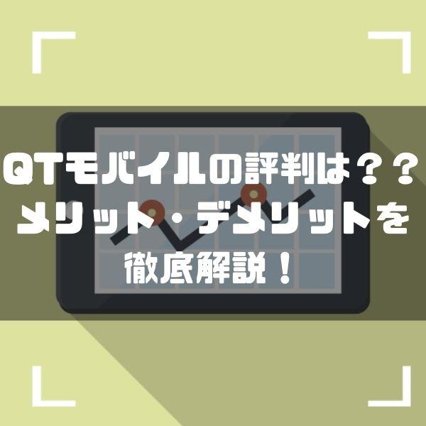QTモバイルの評判は?調査で分かったメリット・デメリットを徹底解説!