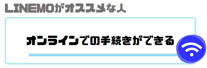LINEMO_評判_オススメな人_オンライン手続きができる