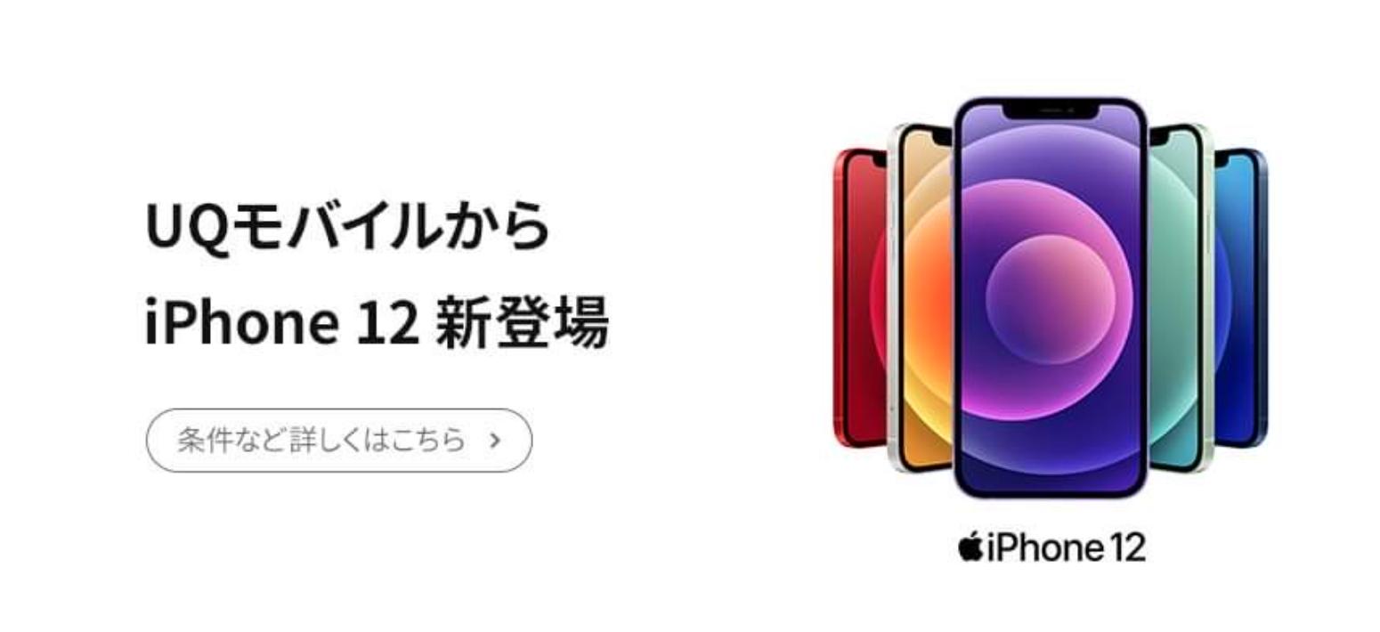 楽天モバイル_評判_iPhon12_uqモバイル_PR