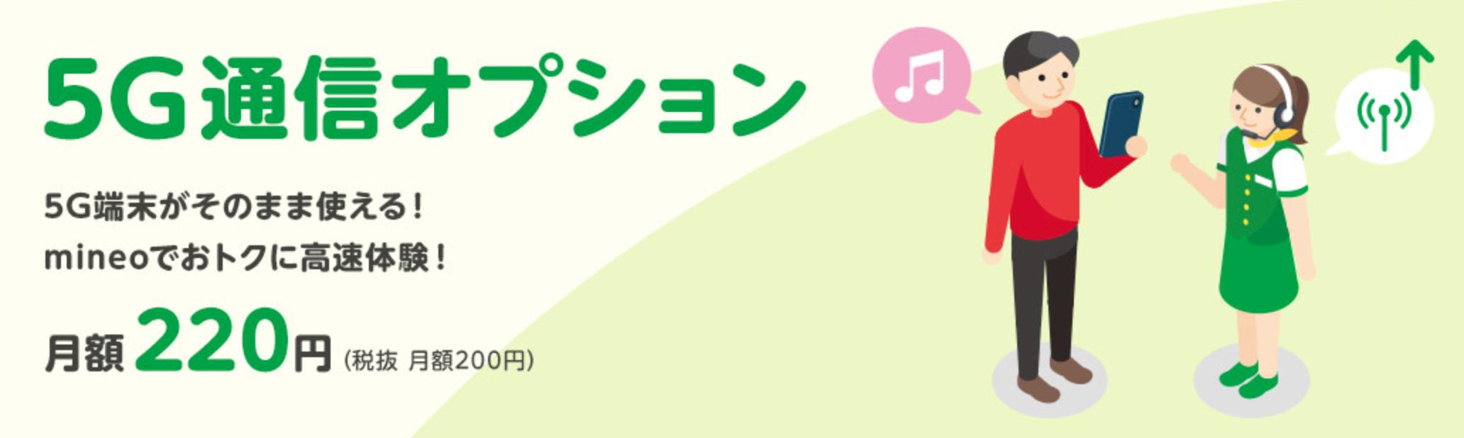mineo_マイネオ_評判_口コミ_5G_5g_5G通信オプション