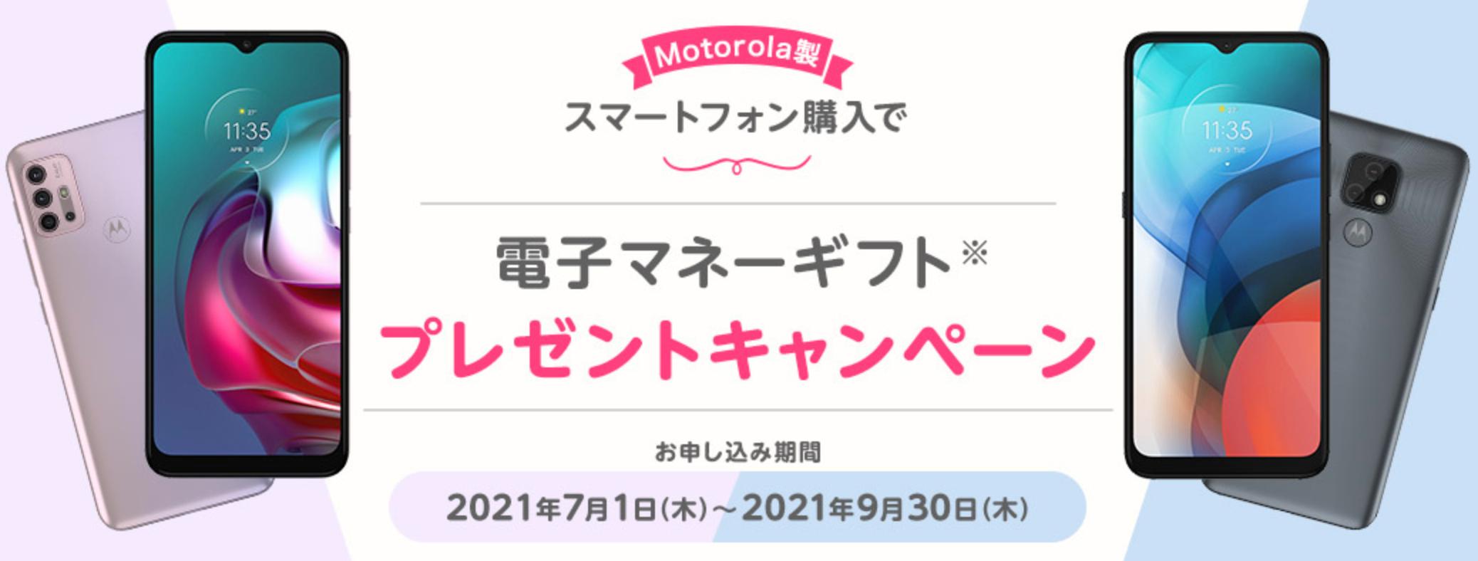 mineo_マイネオ_評判_口コミ_キャンペーン_Motorola製スマートフォン購入で電子マネーギフトプレゼントキャンペーン