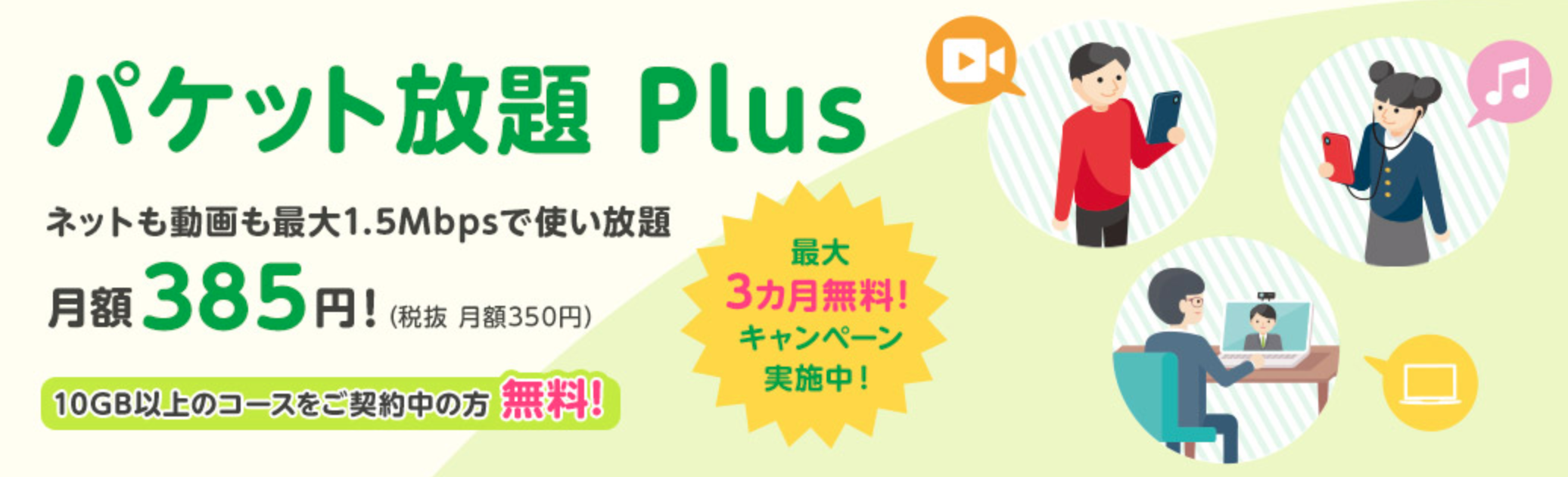 mineo_マイネオ_評判_口コミ_キャンペーン_パケット放題 Plus(1.5Mbps)最大3カ月無料キャンペーン