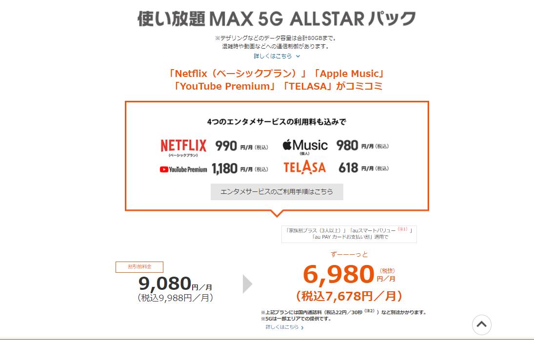 au おすすめ スマホ 使い放題MAX 5G ALLSTARパック