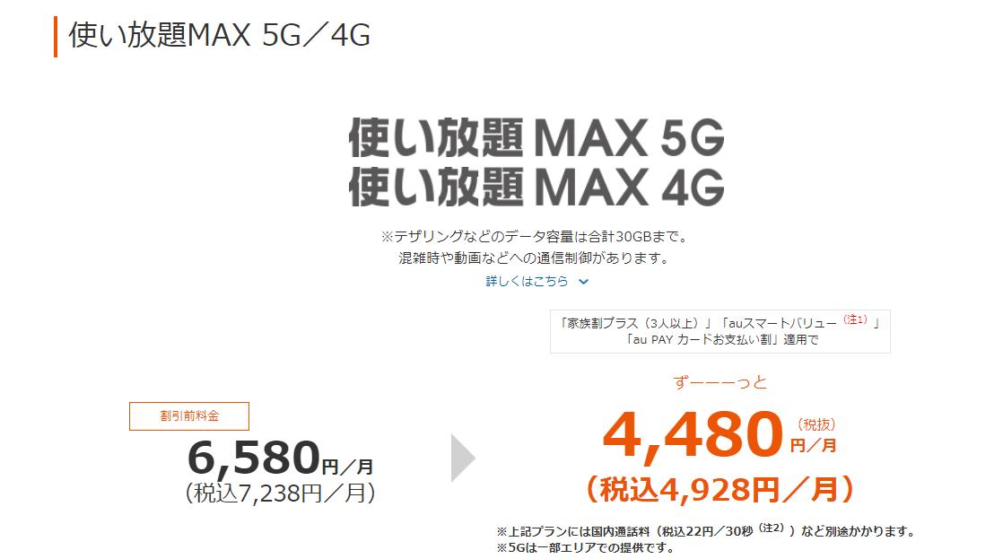au おすすめ スマホ 使い放題MAX 5G