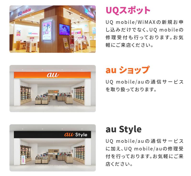 UQモバイル_店舗