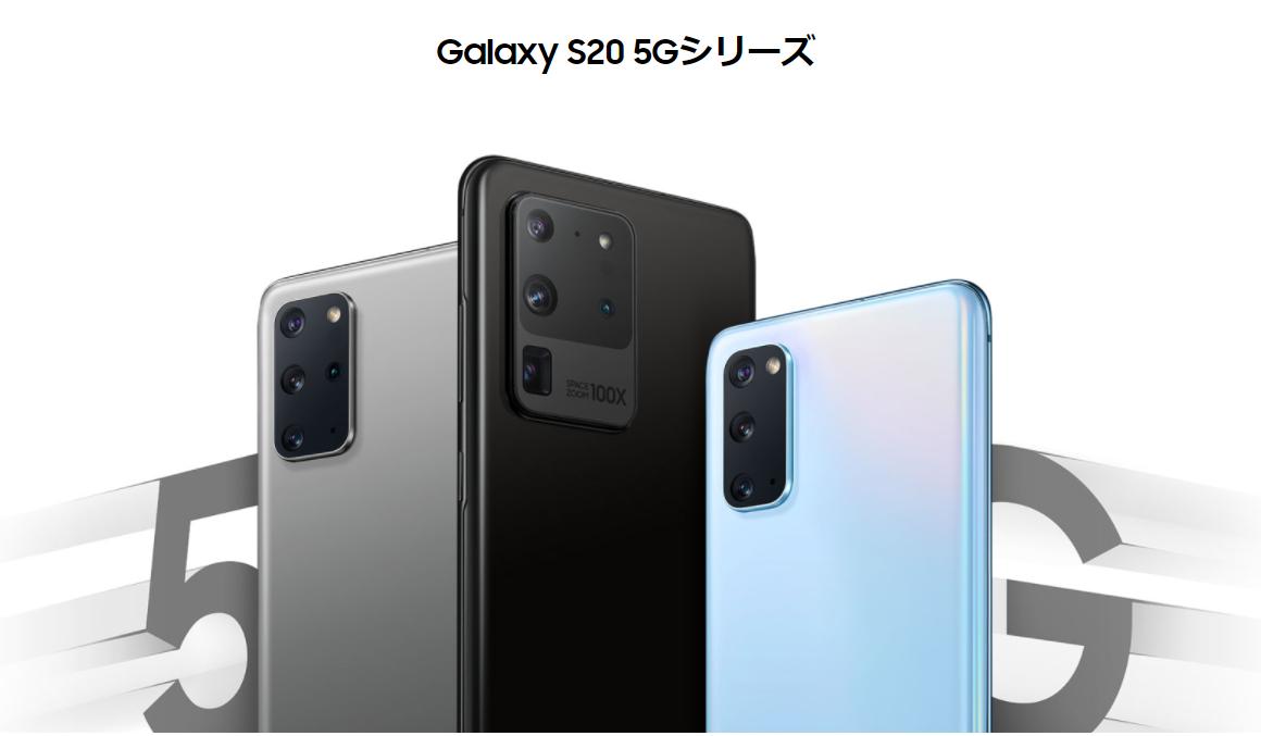 au おすすめ スマートホン Galaxy S20 5G