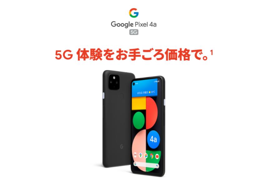 ソフトバンク_Softbank_スマホ_Google Pixel 4a (5G)