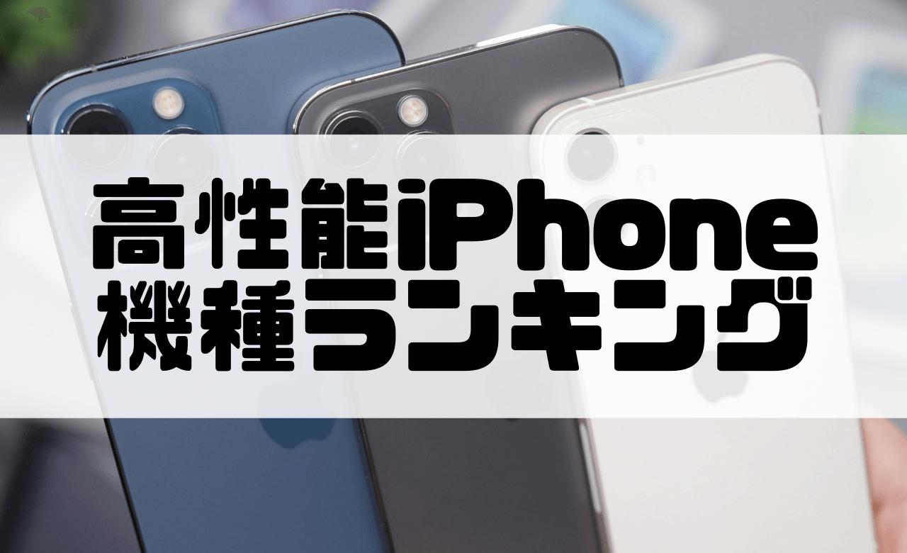 スマホ_性能_ランキング_高性能iPhoneシリーズ