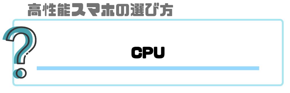 スマホ_性能_ランキング_高性能スマホの選び方_CPU