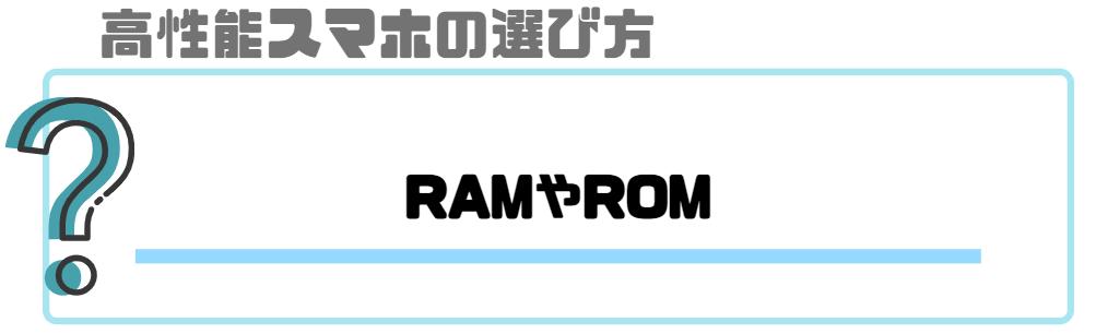 スマホ_性能_ランキング_高性能スマホの選び方_RAMやROM