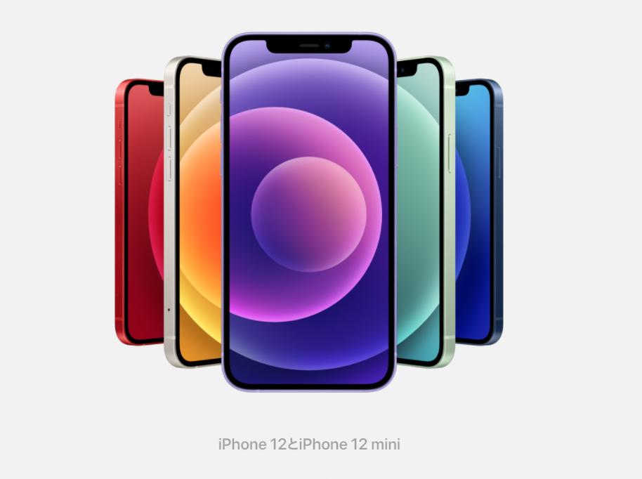 au おすすめ スマートホン iPhone 12