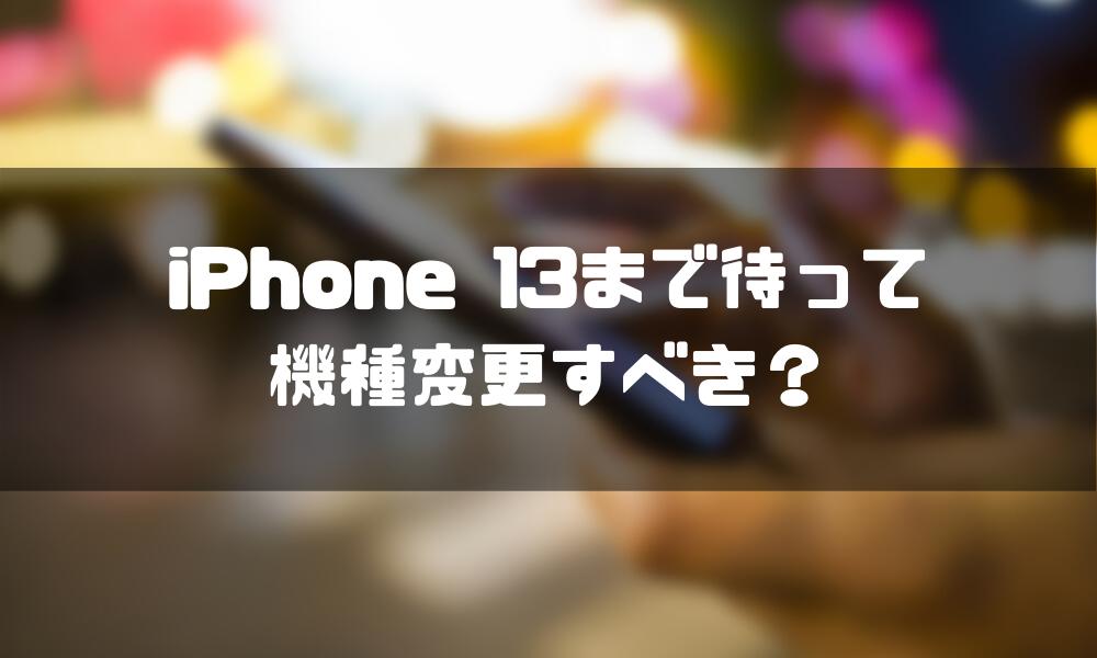 iphone13_機種変更_待つ