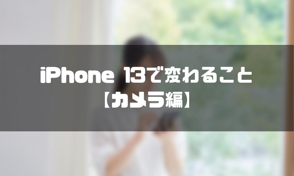 iphone13_機種変更_カメラ